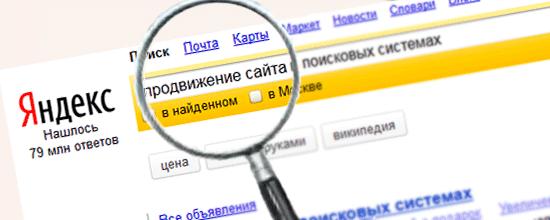 opredelenie-i-analiz-pozicii-sajta-v-poiskovikah