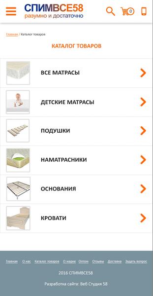 Spimvse_Katalog