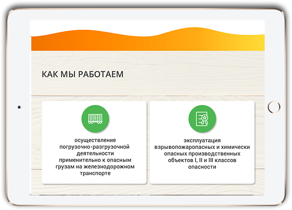 https://web4site.ru/wp-content/uploads/2018/06/project-tablet-img-4-598x430.png